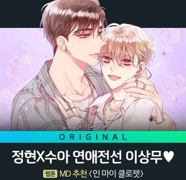 웹툰_작품배너_인 마이 클로젯_기본