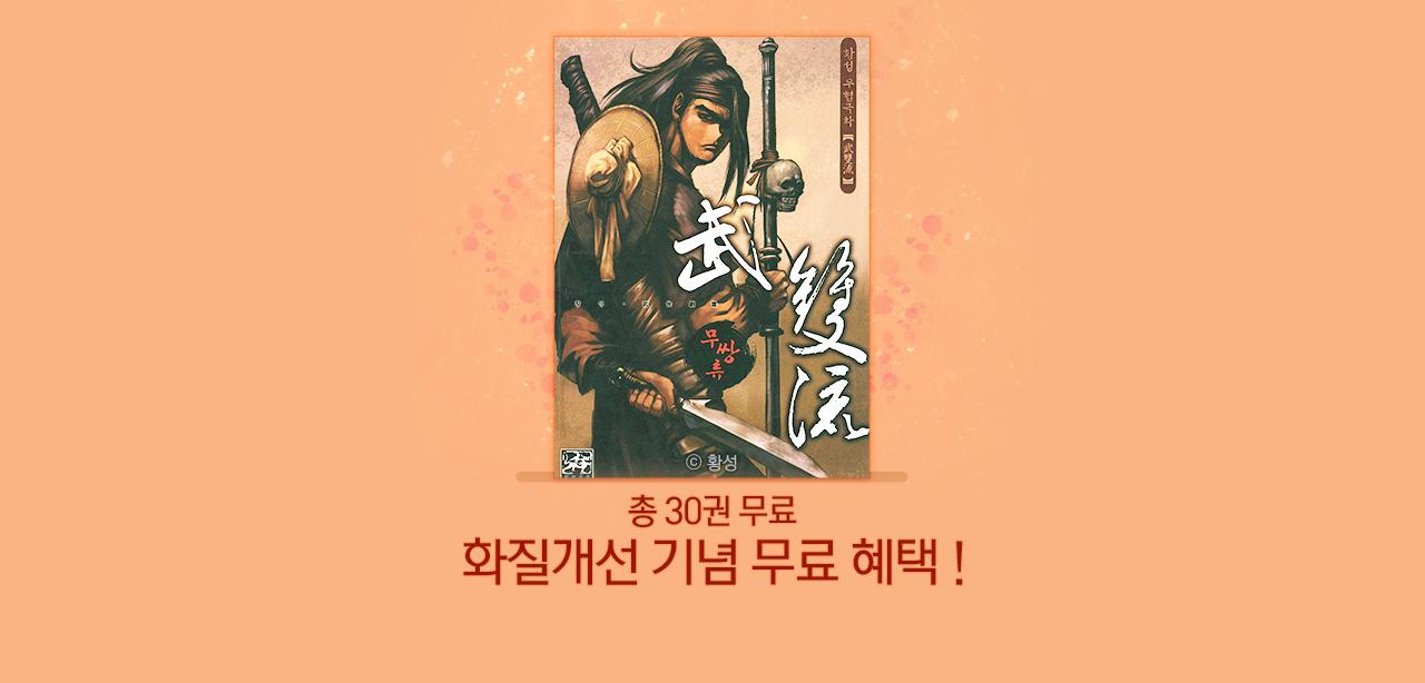 만화_미스터블루_황성 화질개선 <무쌍류>