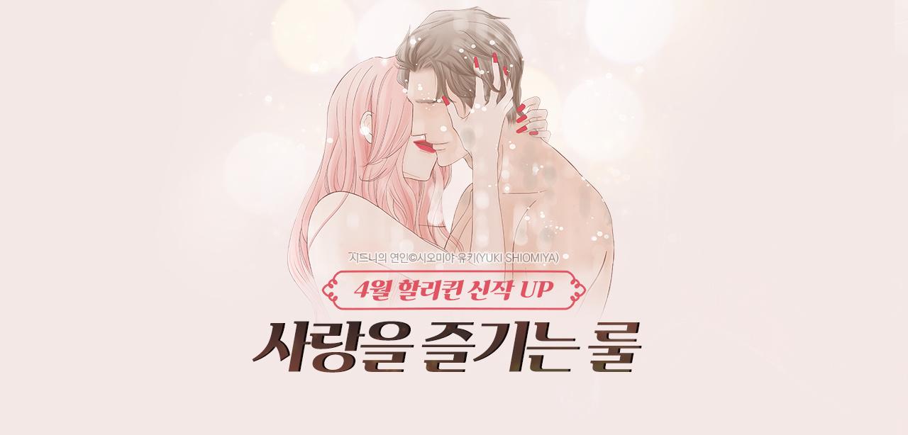 만화_미스터블루_할리퀸 4월