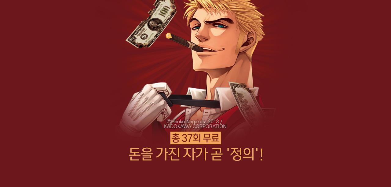 만화_서울미디어코믹스_루돌프 터키