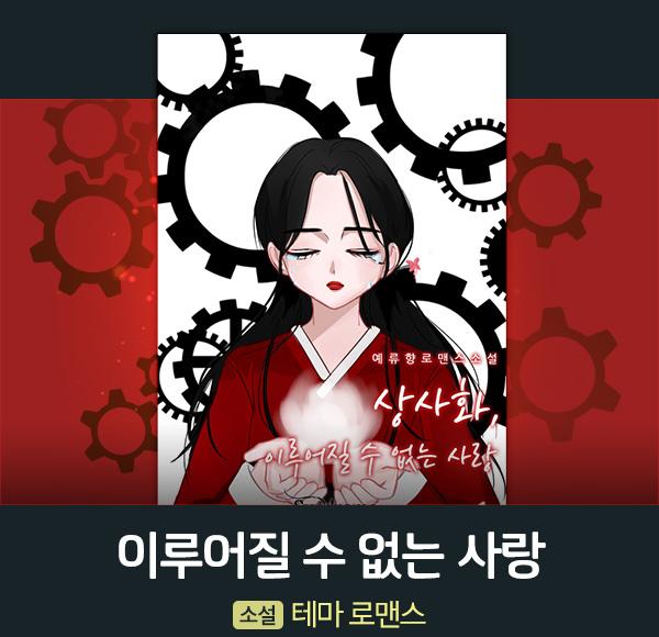 소설_정액제_로맨스테마_0601 종료