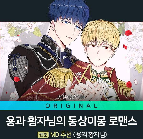 웹툰_작품배너_용의 황자님_기본