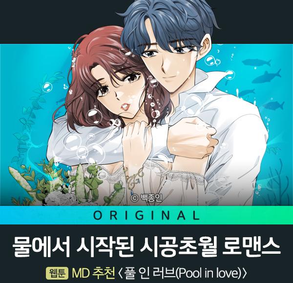 웹툰_작품배너_풀 인 러브_기본