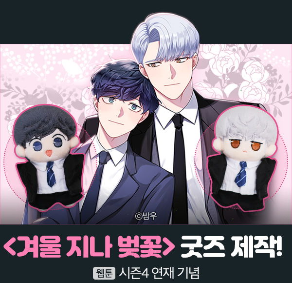 웹툰_겨울 지나 벚꽃 굿즈 제작 프로젝트