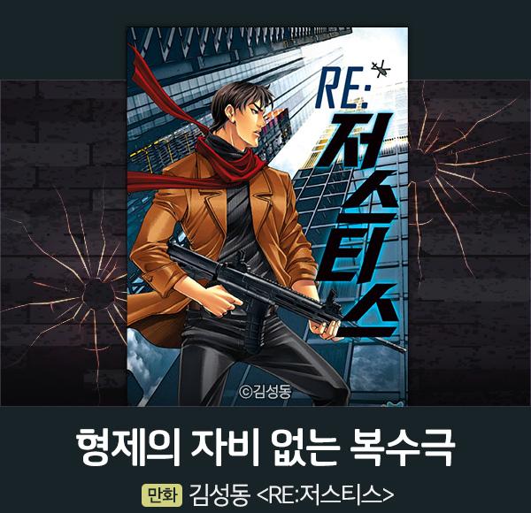 만화_미스터블루_김성동 <RE저스티스>