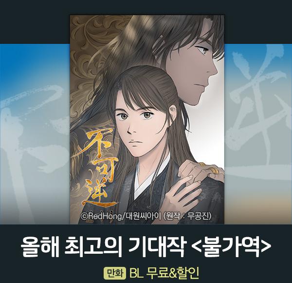 만화_대원씨아이_불가역