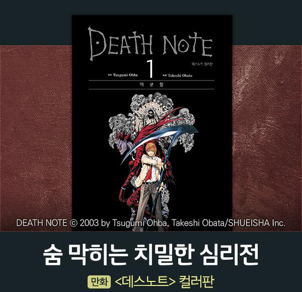 만화_DCW_데스노트 컬러판 공개