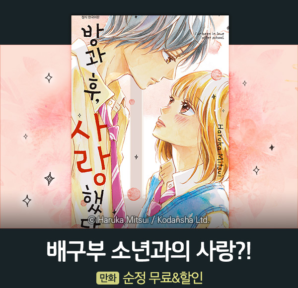 만화_대원씨아이_방과 후 사랑했다