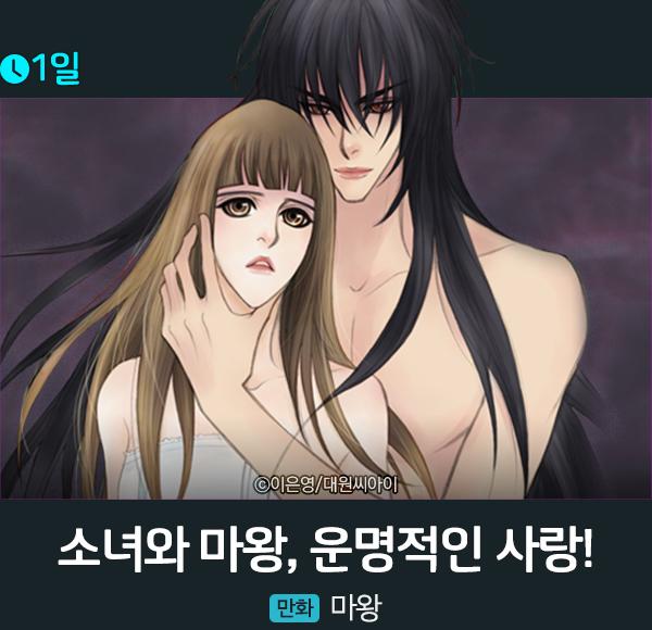 만화_대원씨아이_마왕
