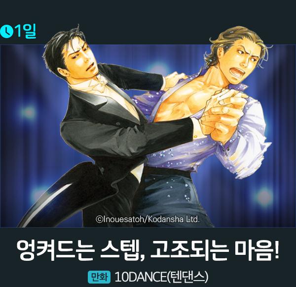 만화_대원씨아이_10DANCE