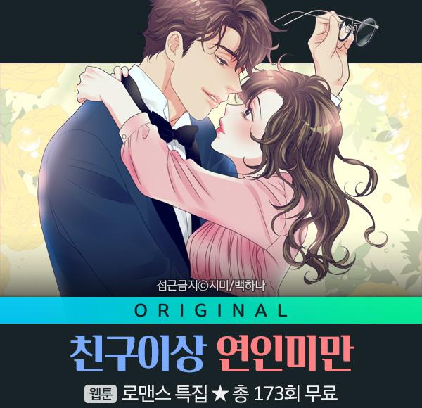 웹툰_로맨스 기획전_종료일 0813