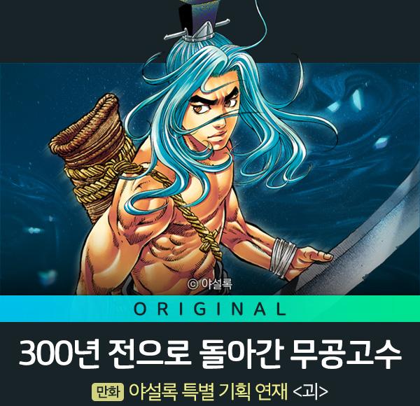 웹툰_괴 대여쿠폰