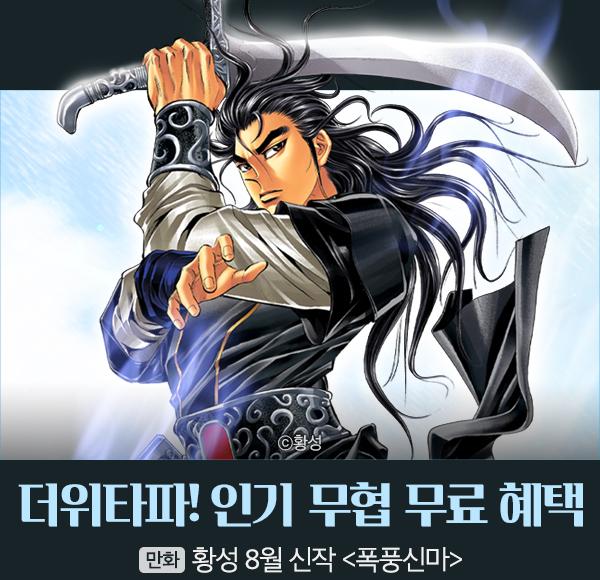만화_미스터블루_8월 황성 신작
