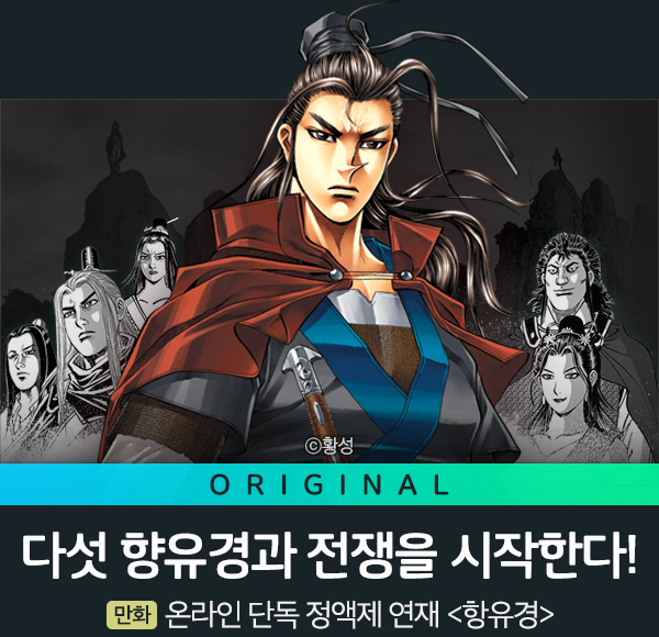 만화_미스터블루_향유경