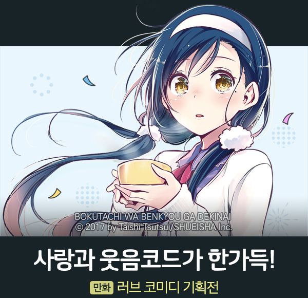 만화_dcw_러브코미디 기획전