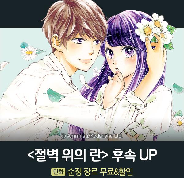 만화_대원씨아이_졀벽위의 란