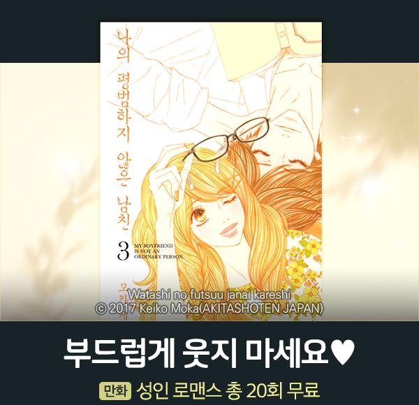 만화_서울미디어코믹스_평범하지 않은 남친
