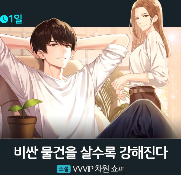 소설_기다무_VVVIP차원쇼퍼_1010종료