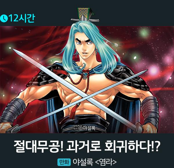 만화_미스터블루_염라 기다무