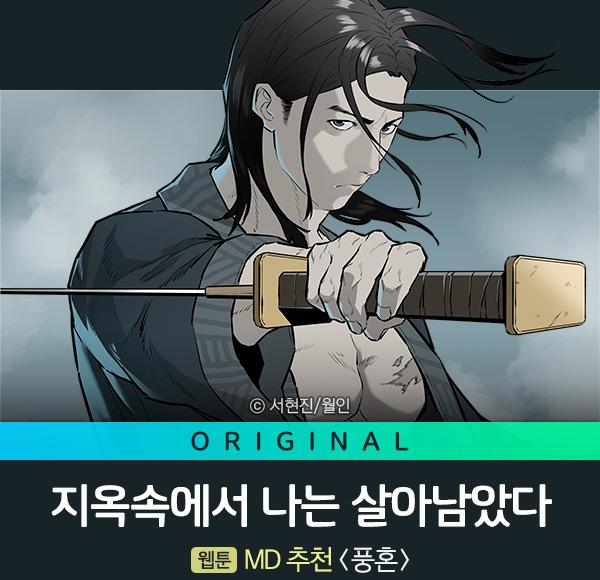 웹툰_작품배너_풍혼_기본