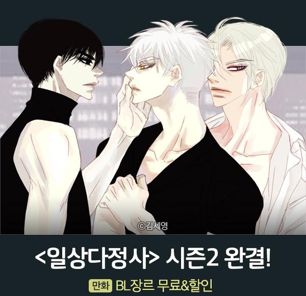만화_wbaest_일상다정사