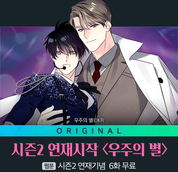 웹툰_우주의 별 시즌2 연재기념_종료일 1209