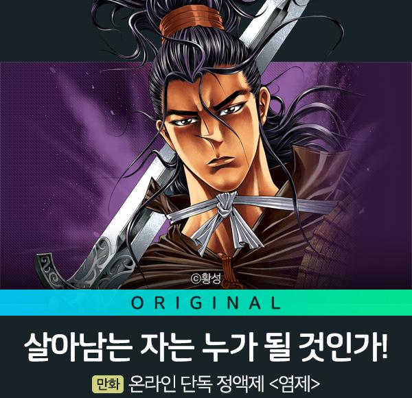 만화_미스터블루_염제 완결