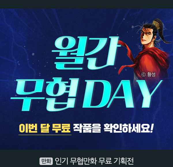 만화_미스터블루_월간무협데이