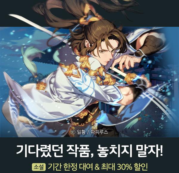 소설_디앤씨미디어_판무테마_0126 종료