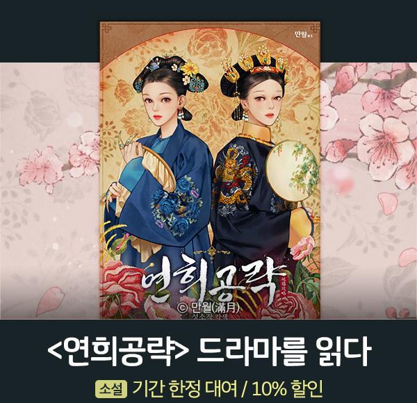 소설_엠콘텐츠랩스_연희공략_0128종료