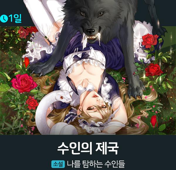 소설_기다무_나를탐하는수인들_0128종료