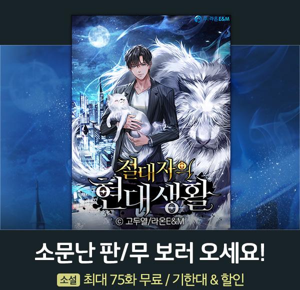 소설_라온_판무테마_0129 종료