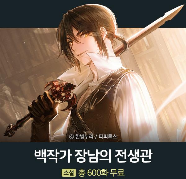 소설_디앤씨미디어_판무테마_0129 종료