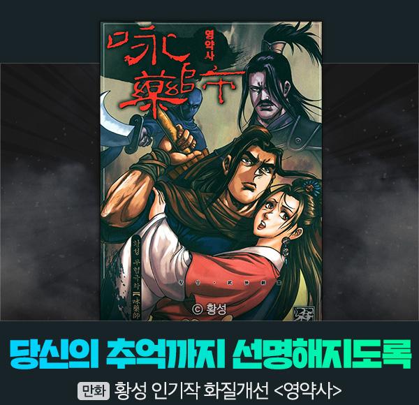 만화_미스터블루_화질개선 <영약사>