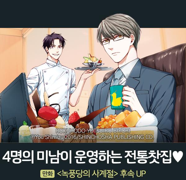 만화_대원씨아이_녹풍당의 사계절