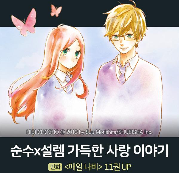 만화_DCW_매일나비
