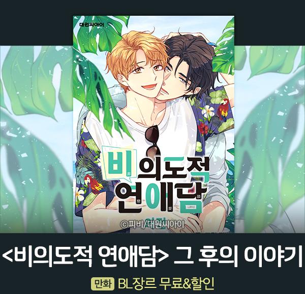 만화_대원씨아이_비의도적 연애담