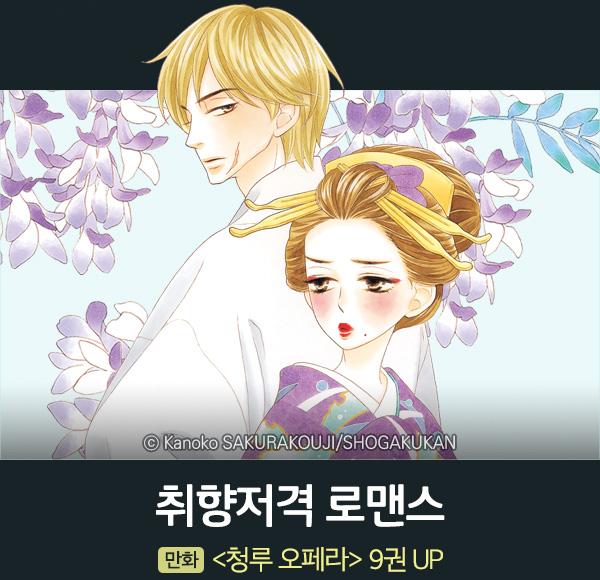 만화_dcw_청루오페라