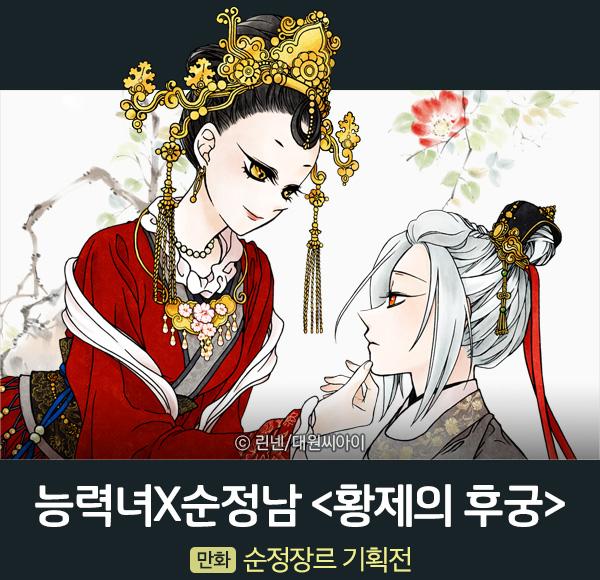 만화_대원씨아이_황제의 후궁