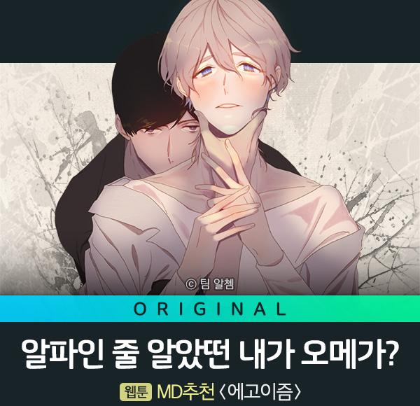 웹툰_작품배너_에고이즘