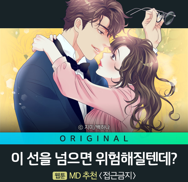 웹툰_작품배너_접근금지_기본