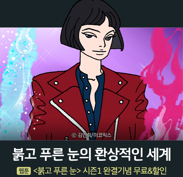 웹툰_붉고 푸른 눈 시즌1 완결기념_종료일 0426