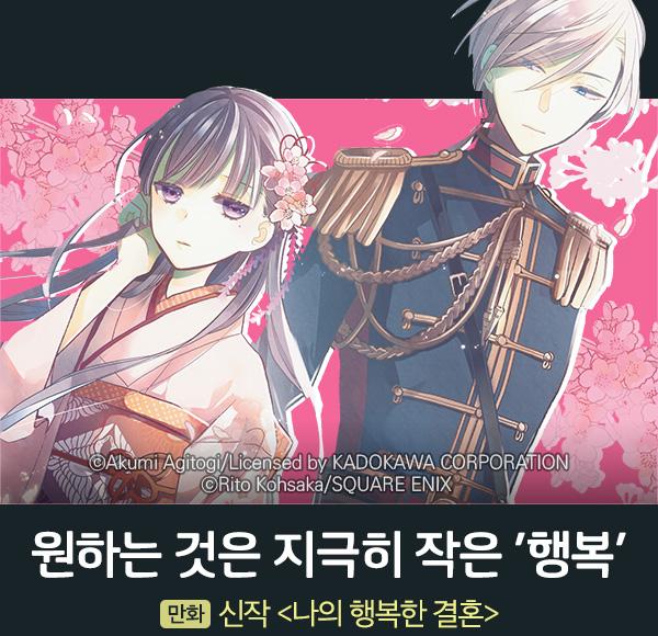 만화_서울미디어코믹스_나의 행복한 결혼
