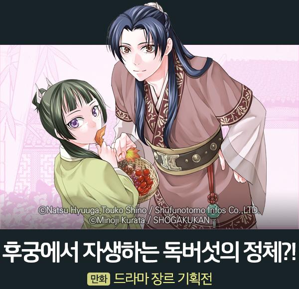 만화_DCW_약사의 혼잣말