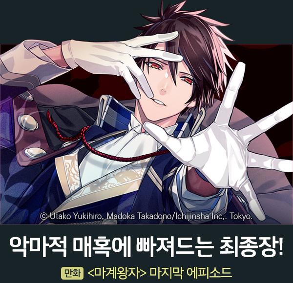 만화_대원씨아이_마계왕자