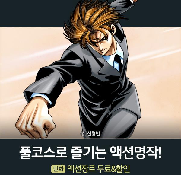만화_kocn_도시정벌
