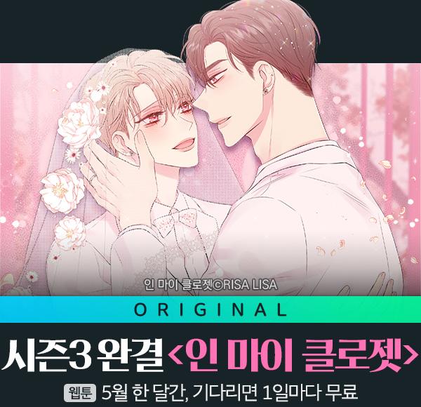 웹툰_인 마이 클로젯 시즌3 완결_종료일 0520