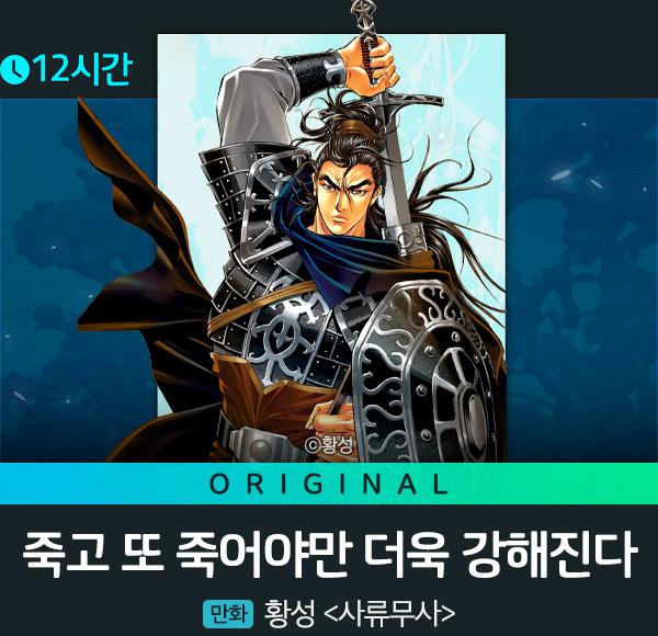 만화_미스터블루_사류무사 기다무