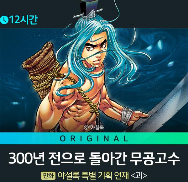 만화_미스터블루_괴 기다무