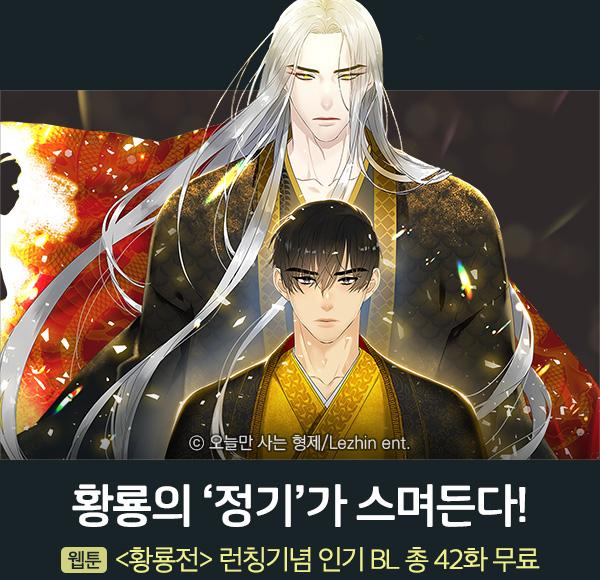 웹툰_황룡전 런칭기념 기획전_종료일 0623